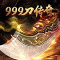 999刀传奇ios版下载v1.0.0