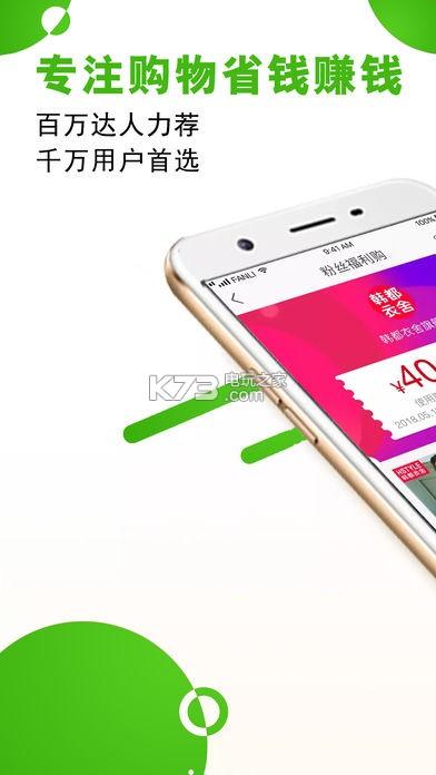 淘券联盟 v4.2.1 app下载 截图