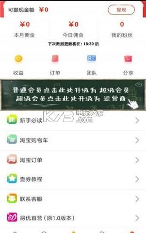 易优益品 v4.0.1 app下载 截图