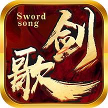 剑歌手游下载v1.0.0