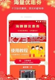 淘赚赚 v1.0.2 app下载 截图