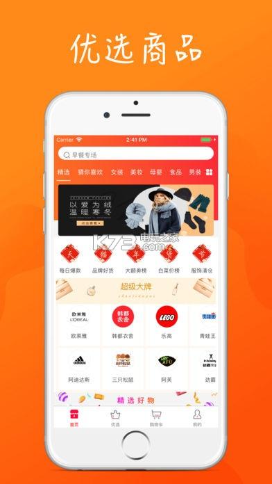 省钱达人 v2.7.0 app下载 截图