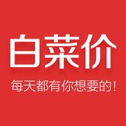 白菜价优惠券 v5.2.1 app下载