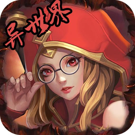 异世界屠鲲传私服下载v0.0.1
