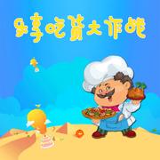 乐享吃货大作战下载v1.0