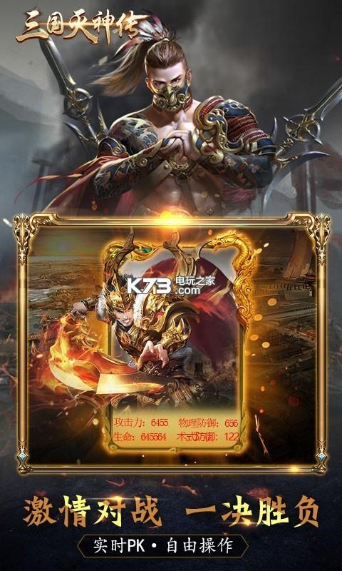 三国灭神传 v1.0.0 ios版下载 截图
