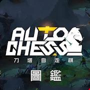 刀塔自走棋图鉴app下载v1.2