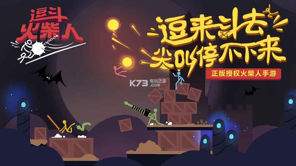 逗乐火柴人 v1.0.9.4191 游戏下载 截图