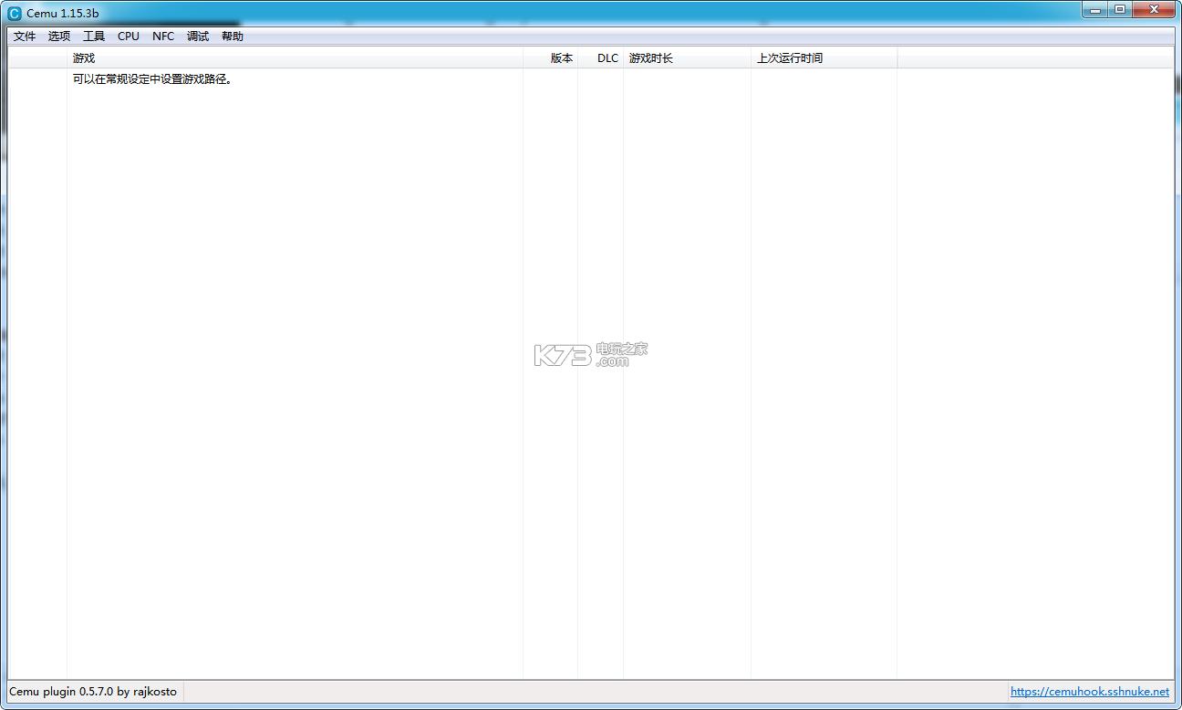 cemu 1.15.3b 下载 截图