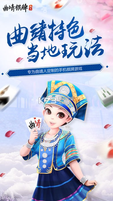 曲靖西园棋牌飞小鸡 v1.3.0 游戏下载 截图