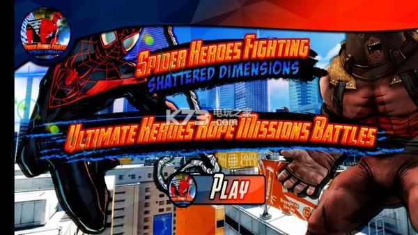 蜘蛛英雄战斗破碎维度 v1.0.0 下载 截图
