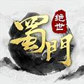绝世蜀门ios版下载v1.0
