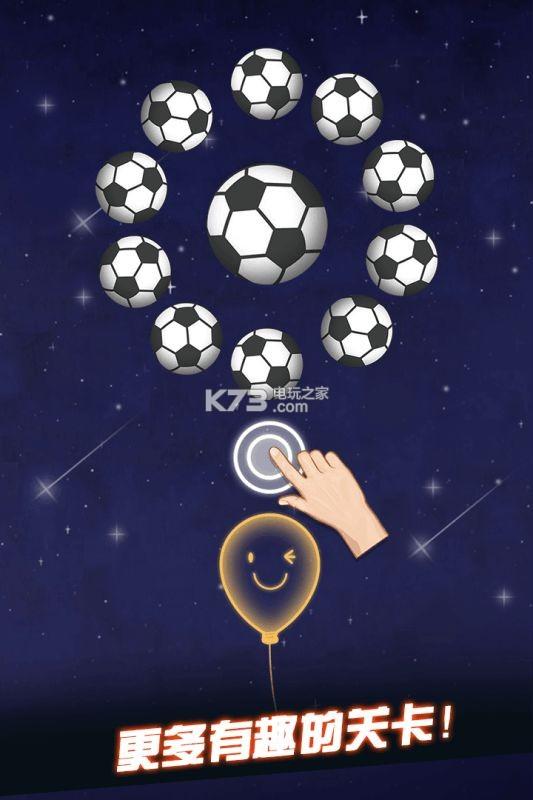 流浪气球 v1.0.0 游戏下载 截图