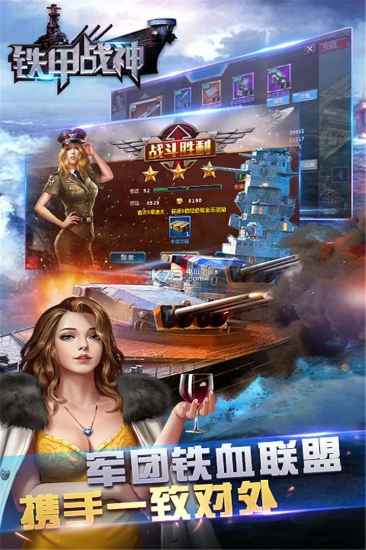 铁甲战神 v1.2.8 手游下载 截图