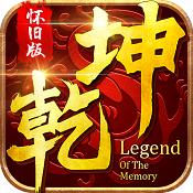 乾坤online手游下载v1.0.0