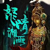 盗墓湘西尸王变态版下载v1.0