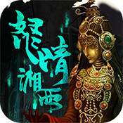 盗墓湘西尸王ios版下载v1.0