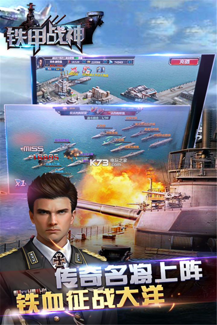 铁甲战神 v1.2.8 ios版下载 截图
