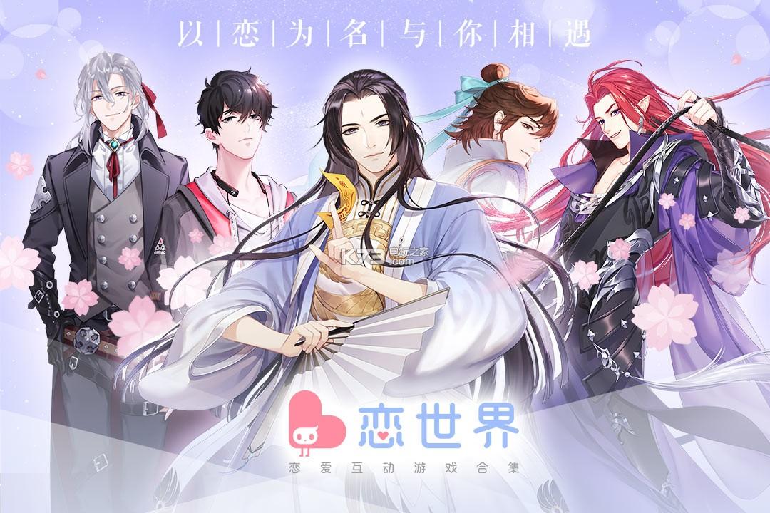 恋世界 v2.0 腾讯版下载 截图