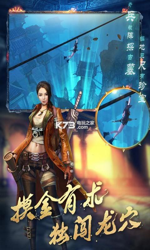 盗墓湘西尸王 v1.0 折扣服下载 截图