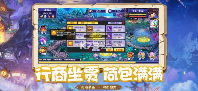 大唐修仙传 v1.0 手游下载 截图