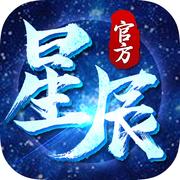 星辰记手游 v1.0 下载