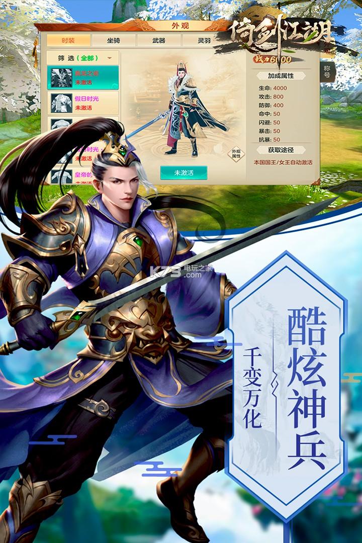 倚剑江湖 v3.00.36 九游版下载 截图
