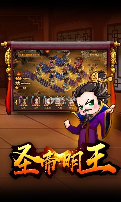 王者天夏 v1.0.12 满v版下载 截图