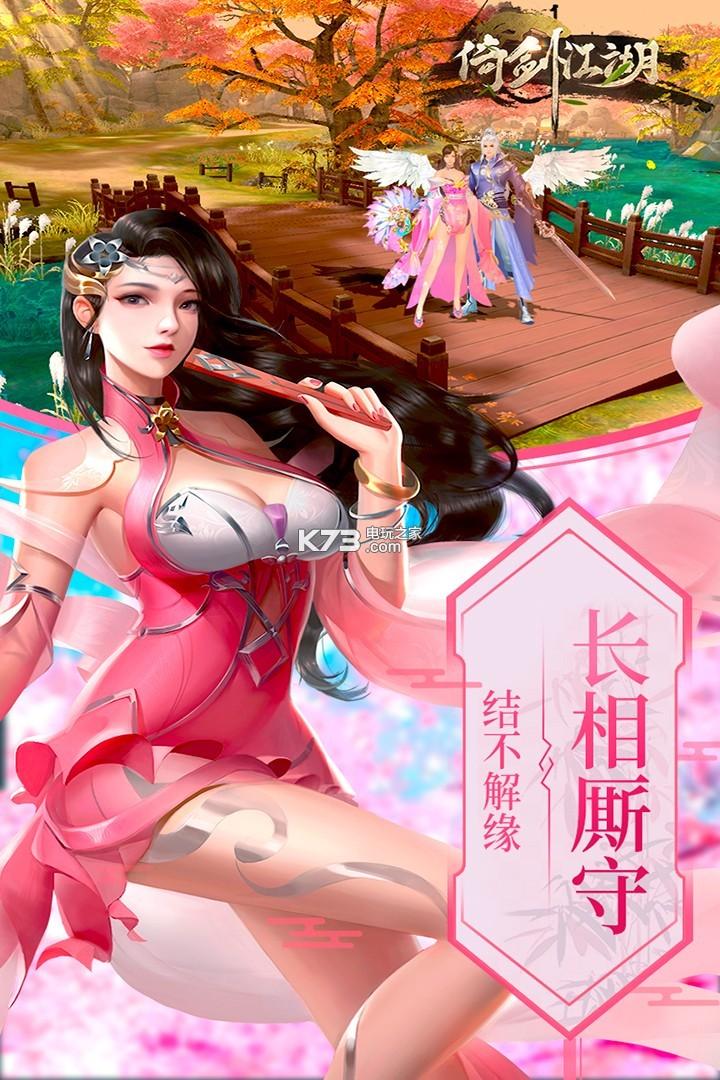 倚剑江湖 v3.00.36 最新版下载 截图