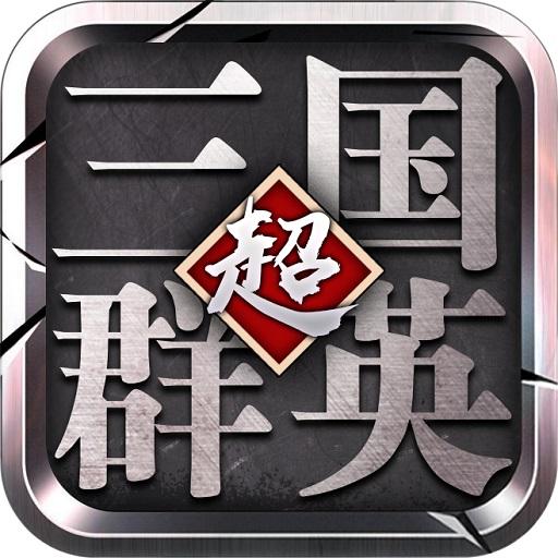 超级三国群英传手游下载v3.4.0