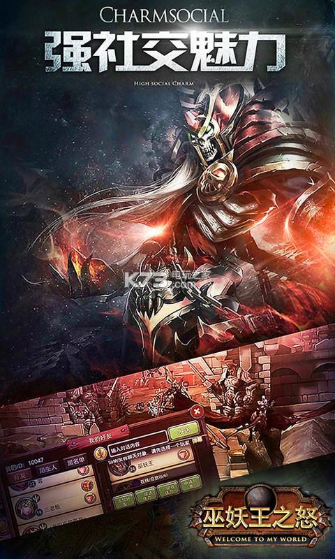 魔兽巫妖王之怒 v7.1.1 变态版下载 截图