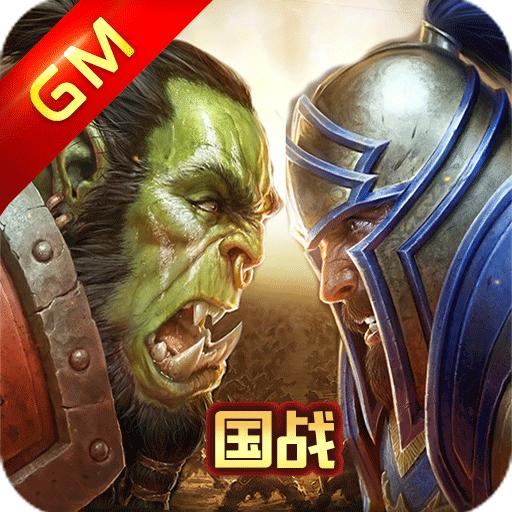 魔兽永恒GM版下载v7.1.1