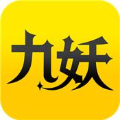 九妖游戏星耀版 v8.2.5 平台下载