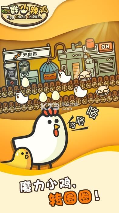 一群小辣鸡 v1.0.0 游戏下载 截图