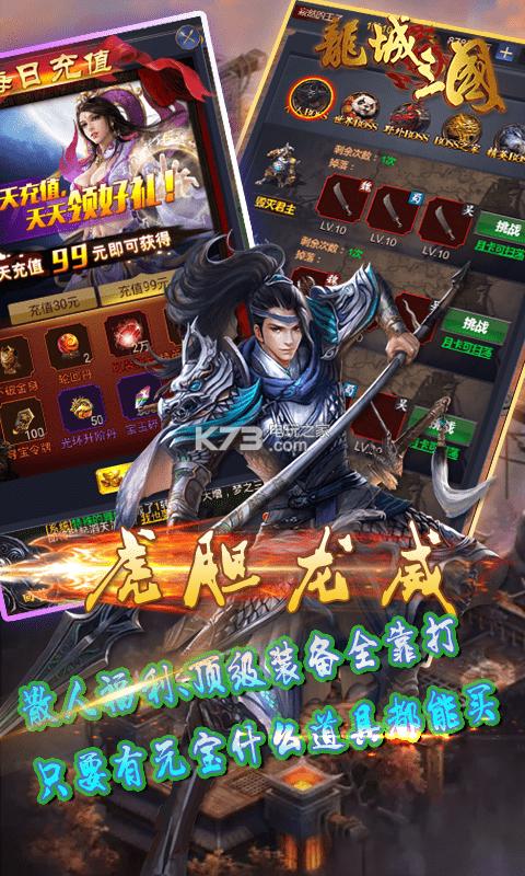 龙城三国 v1.56.0.0.48 手游下载 截图