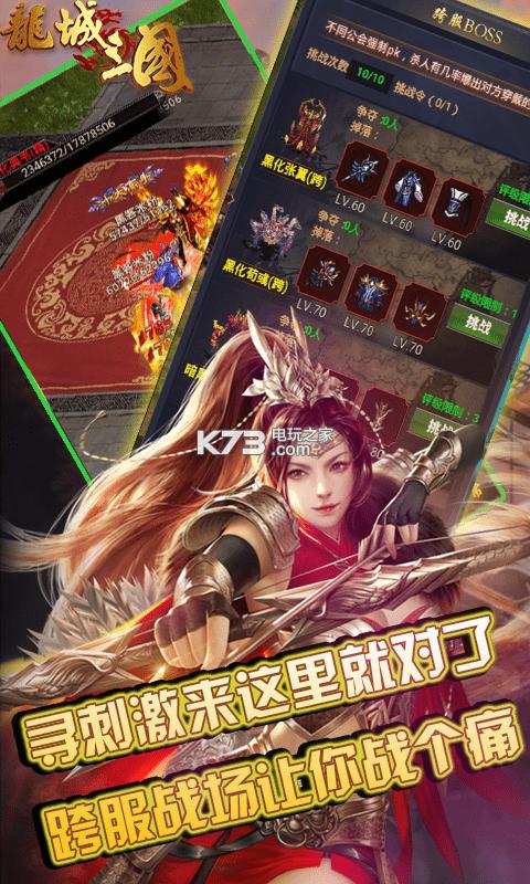 龙城三国 v1.56.0.0.48 bt版下载 截图