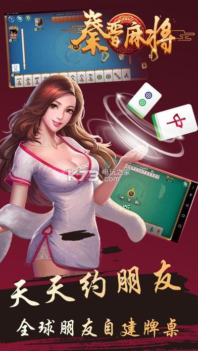秦晋麻将 v3.0 游戏下载 截图