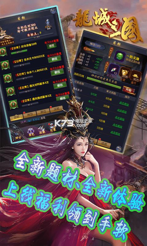 龙城三国 v1.0.0 满v版下载 截图