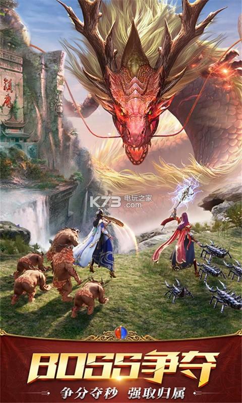 屠龙破晓 v3.3.11 九妖版下载 截图