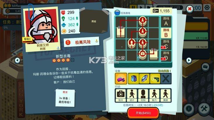 土豆特工总部 v1.0 游戏下载 截图