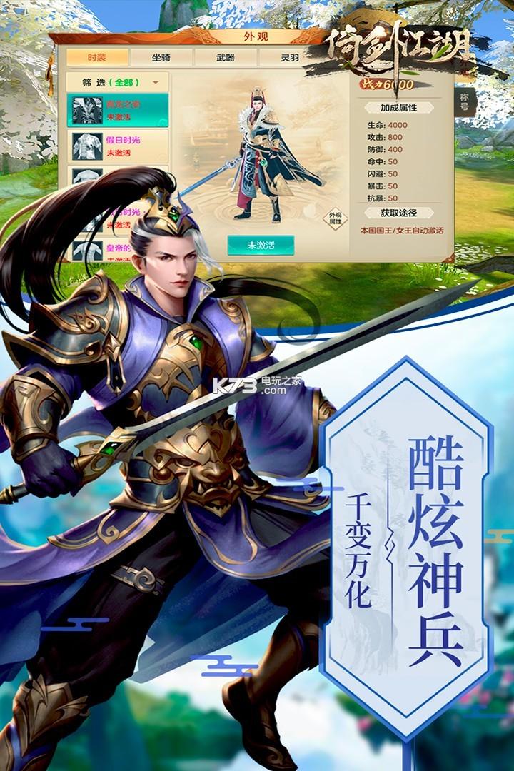 倚剑江湖 v3.00.36 私服下载 截图