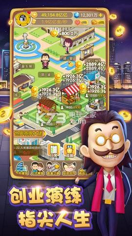 我要当市长 v1.0.5 游戏下载 截图