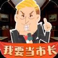 我要当市长 v1.0.5 游戏下载