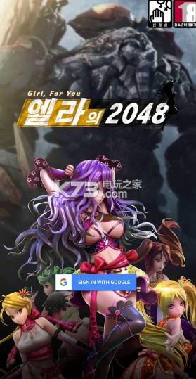 艾拉的2048 v1.1.4 游戏下载 截图