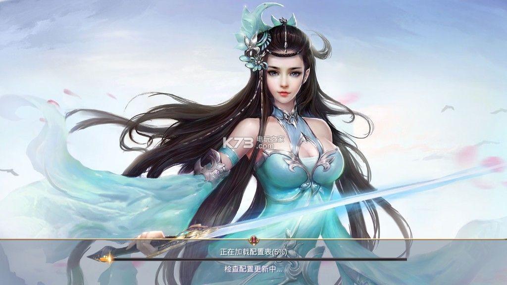 招摇九天 v1.2.3 游戏下载 截图