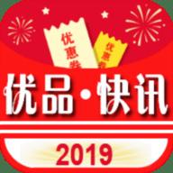 优品快讯 v1.0.0 app下载