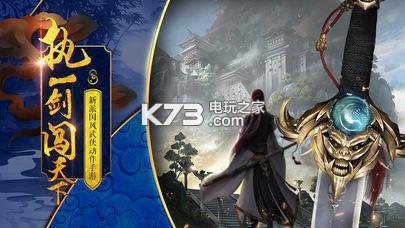 浪剑说 v1.3.8 最新版下载 截图