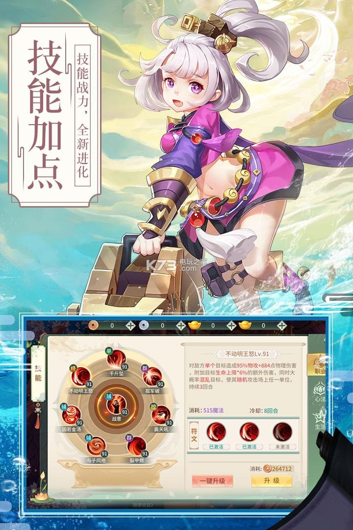 梦幻逍遥 v1.0.2 九游版下载 截图