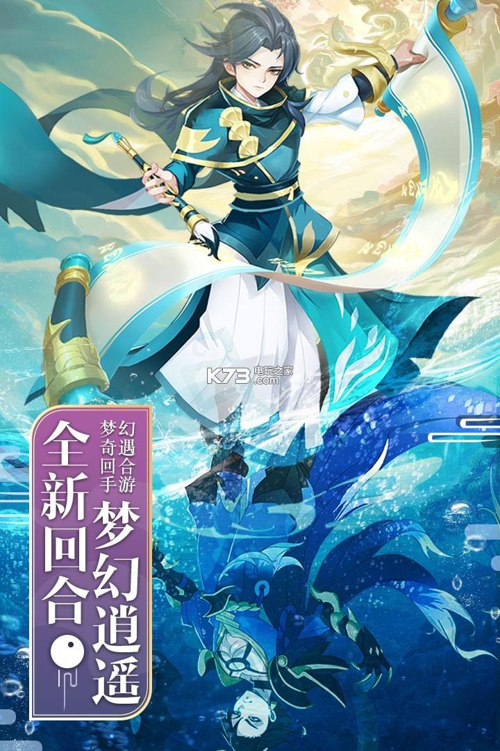梦幻逍遥 v1.3.8 游戏下载 截图