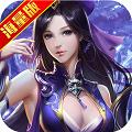 凡人诛仙传海量版手游下载v1.0